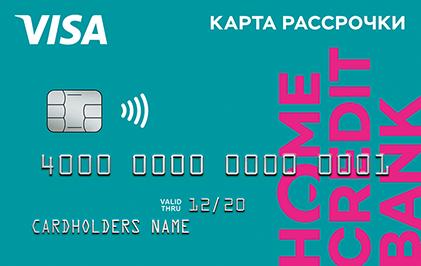 хоум кредит банк купить телефон лада веста в кредит без первоначального взноса в спб