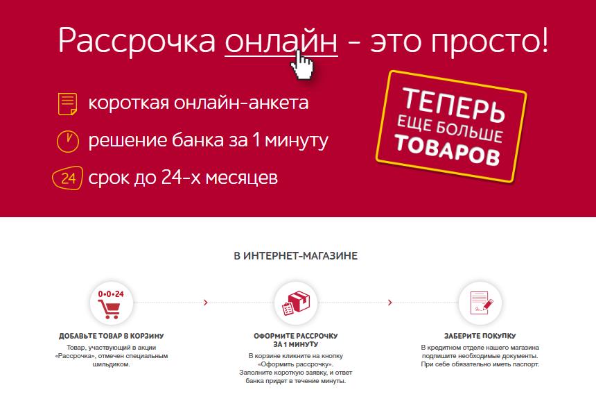 Взять телефон в кредит в эльдорадо онлайн кредит взять под залог в брянске