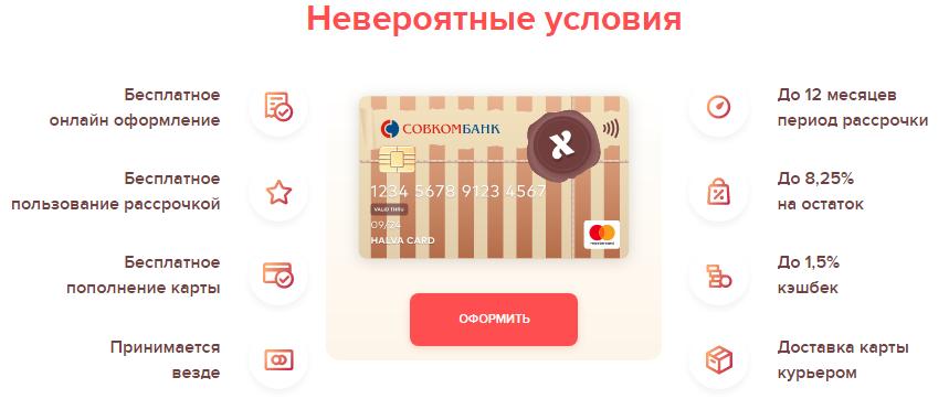 покупка телефона в кредит в мтс