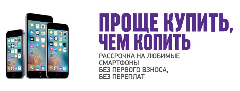 Купить смартфон кредит онлайн сбербанк челябинск потребительский кредит калькулятор онлайн